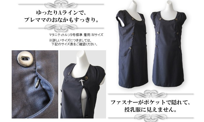 キャップスリーブ フロントボタン授乳チュニック 授乳服/マタニティ/マタニティウェア/ワンピース
