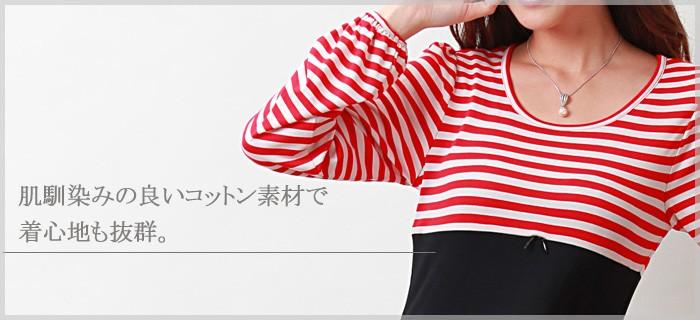 ボーダー切り替え パフスリーブ 授乳ワンピース(マリエル 長袖) 授乳服/長袖/ワンピース