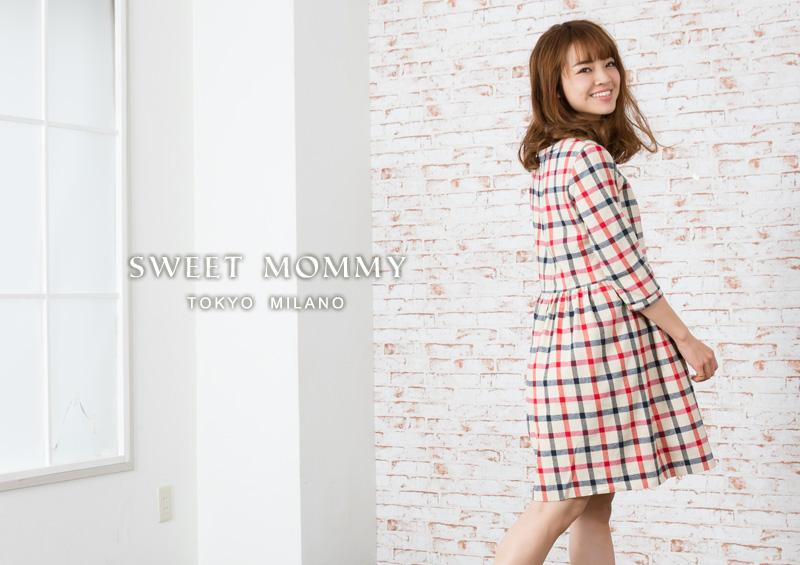 授乳服とマタニティウェアのスウィートマミーがおすすめするチェック柄が可愛い授乳服ワンピース