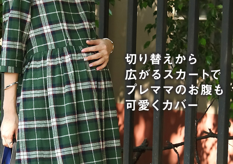 切り替えから広がるスカートがプレママのお腹をしっかりカバー