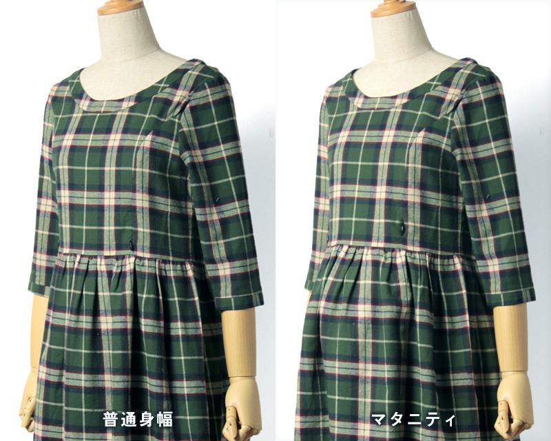 普通身幅とマタニティ身幅の着用比較イメージ
