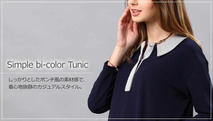 バイカラー襟付きシンプル授乳チュニック 授乳服/マタニティ/マタニティウェア