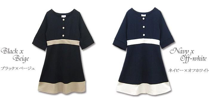 授乳服マタニティ くるみボタンと配色切り替えがキュート 配色切り替え授乳ワンピース(マルティナ) so2238 フォーマル/ドレス
