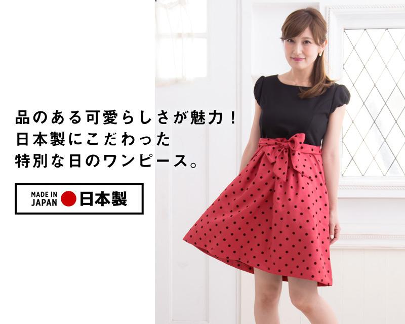 品のある可愛らしさが魅力!日本製にこだわった特別な日のワンピース
