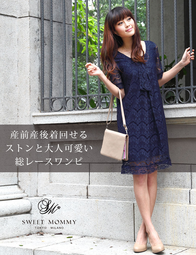 程よい透け感が上品な授乳服ドレス