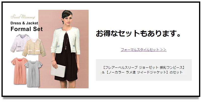 授乳服とマタニティウェアのスウィートマミーがおすすめするジョーゼット素材の上品授乳服