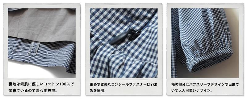 ギンガムチェックのカジュアル授乳ワンピース デティール紹介画像