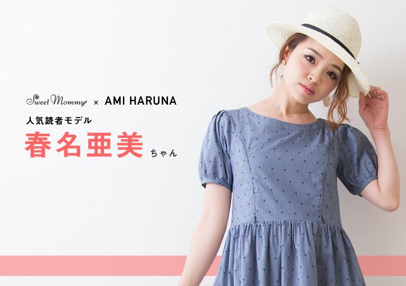 ギンガムチェックのカジュアル授乳ワンピース 人気読者モデル、春名亜美ちゃん着用画像