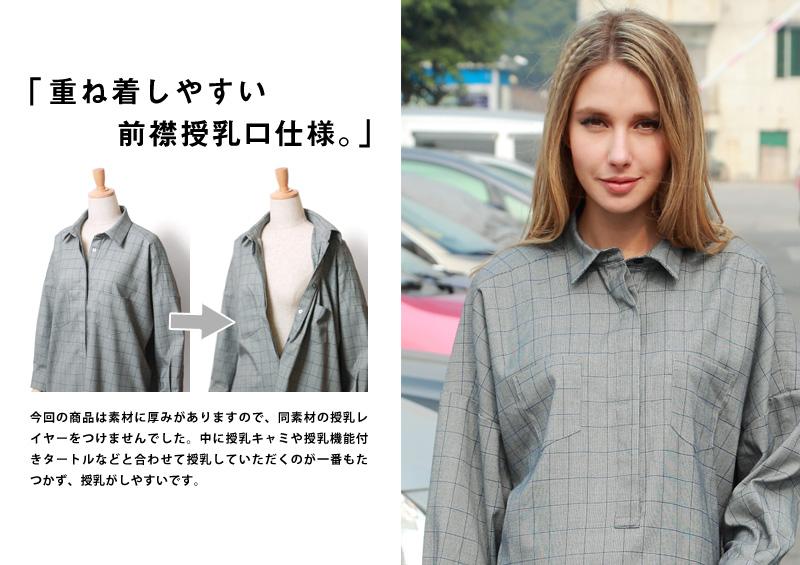 授乳服マタニティ 先染めチェック柄 ドルマンシャツ 授乳ワンピース so4050