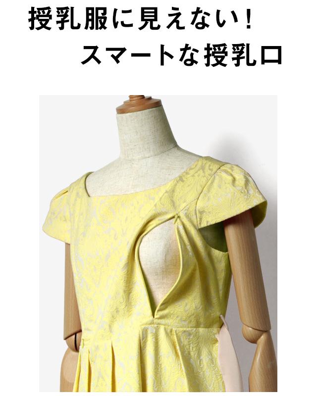 授乳服に見えないスマートな授乳口