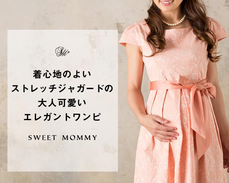 熊田曜子さんが着る授乳服ドレス