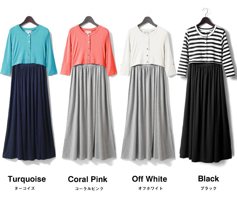 授乳服マキシワンピースのカラーバリエーション