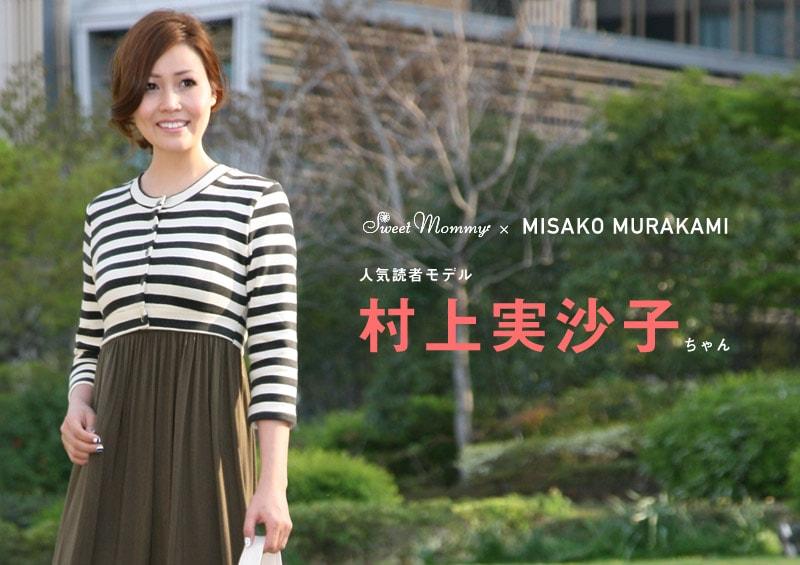 人気読者モデル村上美沙子さん着用