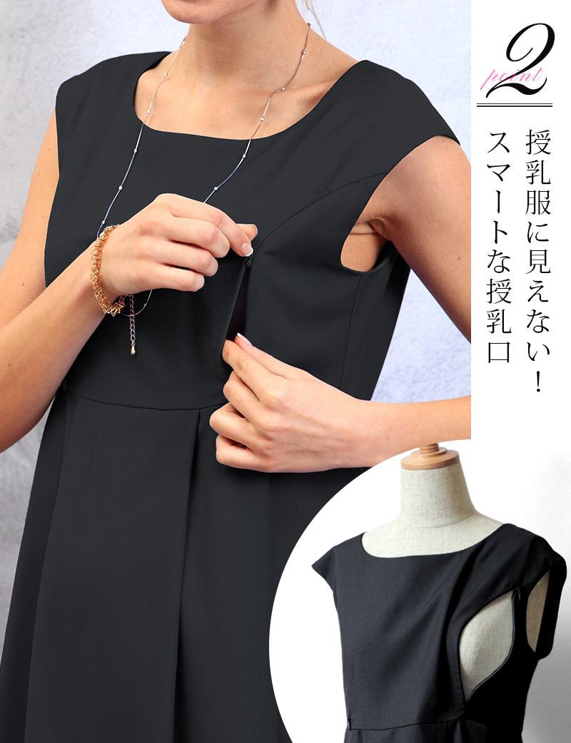 授乳服に見えない スマートな授乳口