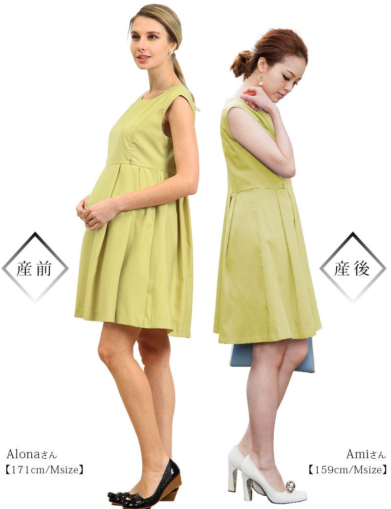 産前産後比較画像