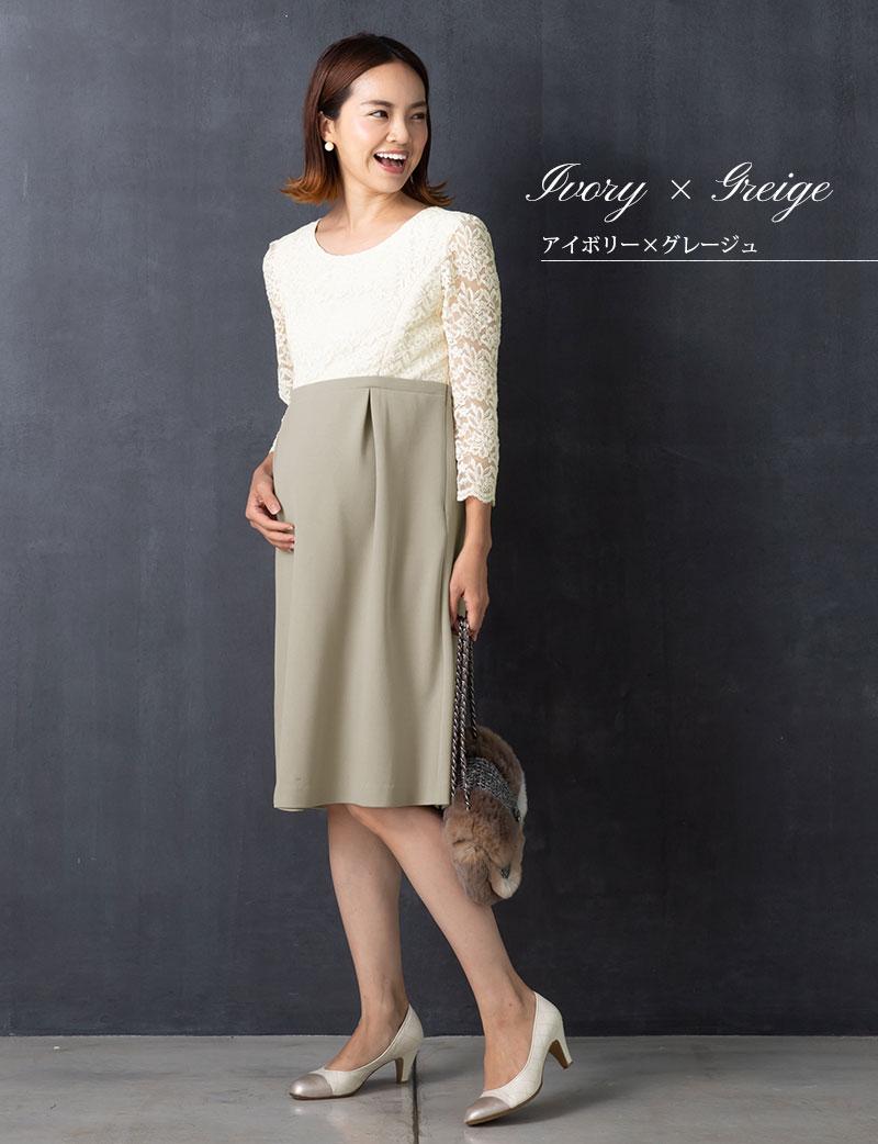 マタニティフォーマル 授乳服フォーマル ホワイト×ブラック切り替え モデル着用イメージ