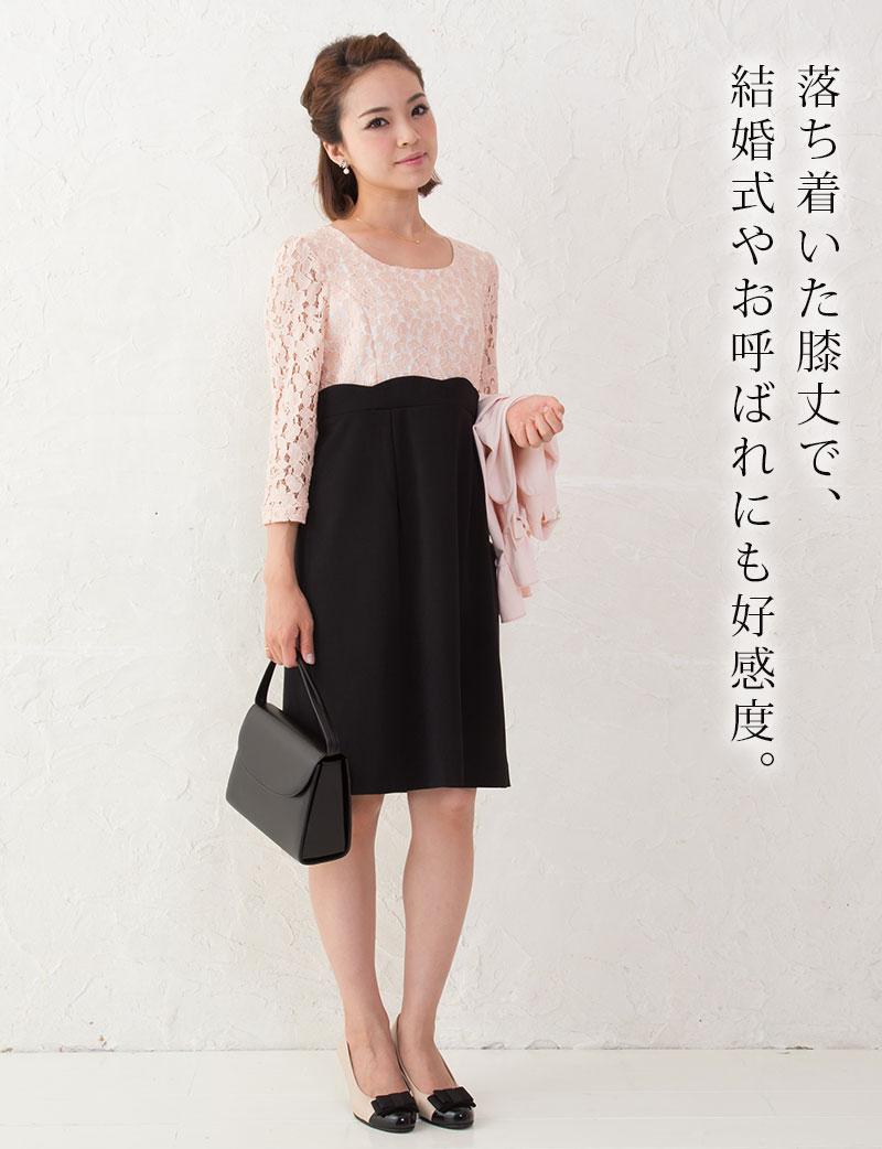 落ち着いた丈感で結婚式やお呼ばれにも好感。ウエストスカラワンピース ピンク×ブラックモデル着用全身イメージ