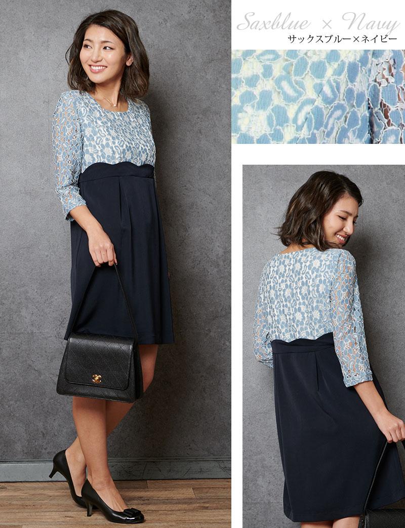 マタニティフォーマル 授乳服フォーマル サックスブルー×ネイビー切り替え トールサイズ 背の高いモデル着用