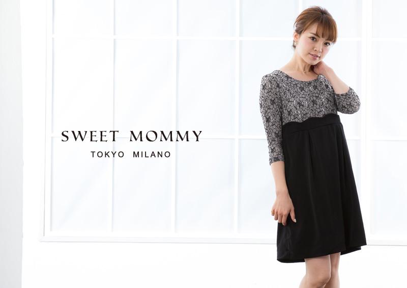 授乳服とマタニティウェアのスウィートマミーがおすすめするレースが上品な授乳服ドレス
