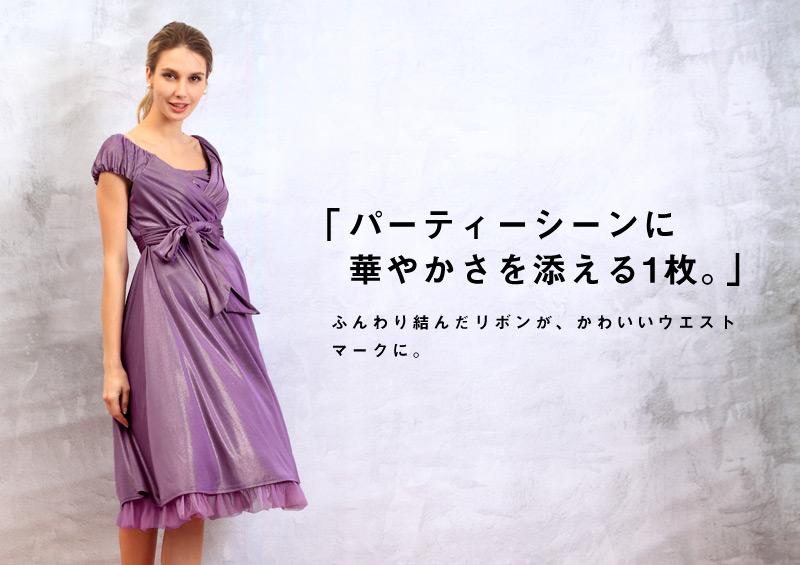 エレガント授乳服ドレスのシーン紹介