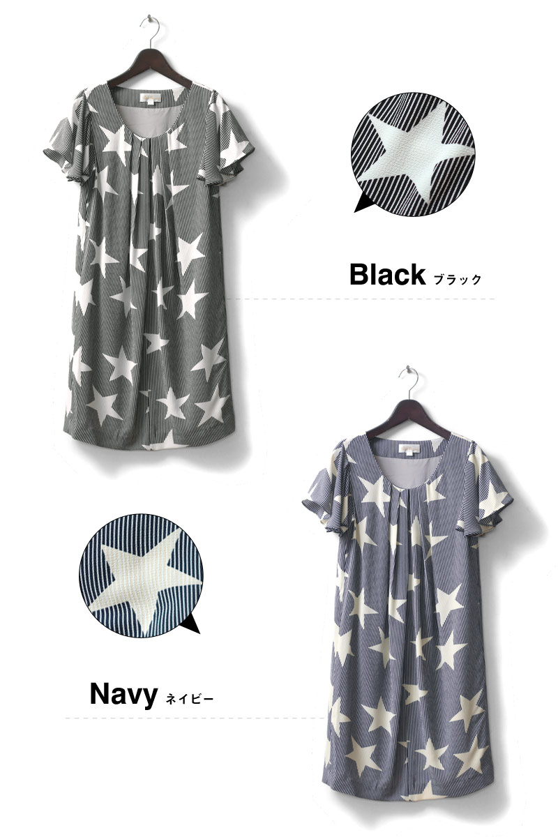 星柄授乳服ワンピースのカラーバリエーション