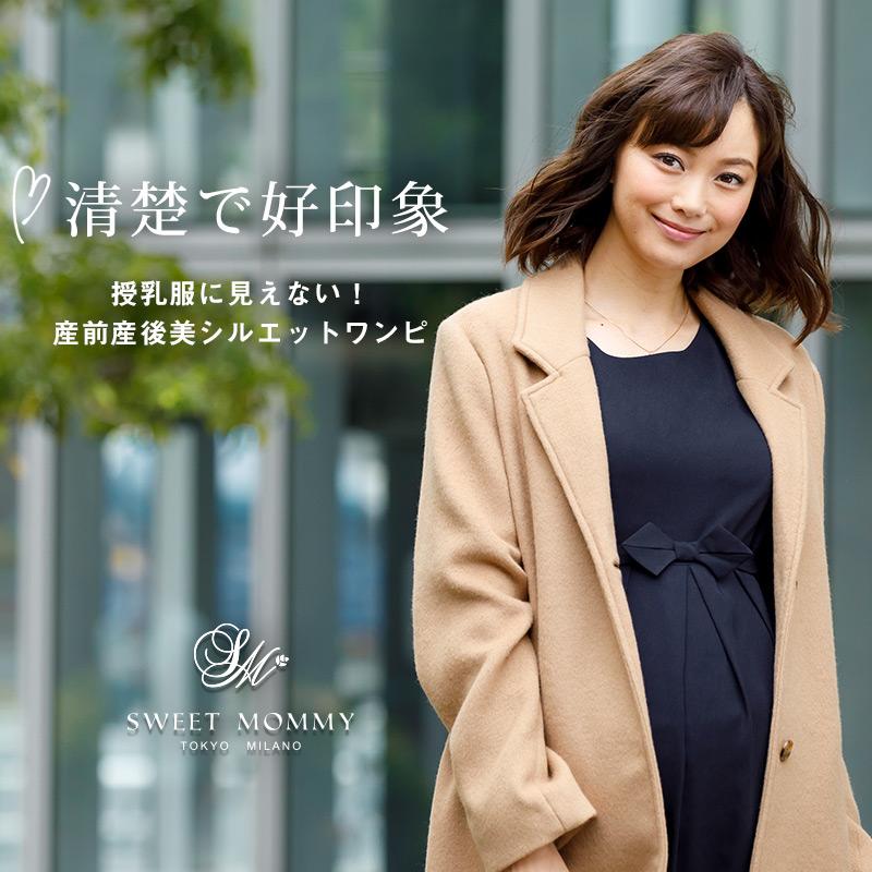安田美沙子さんが着るワンピ