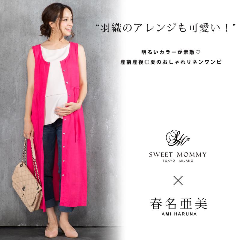 春名亜美さんが着るマタニティ