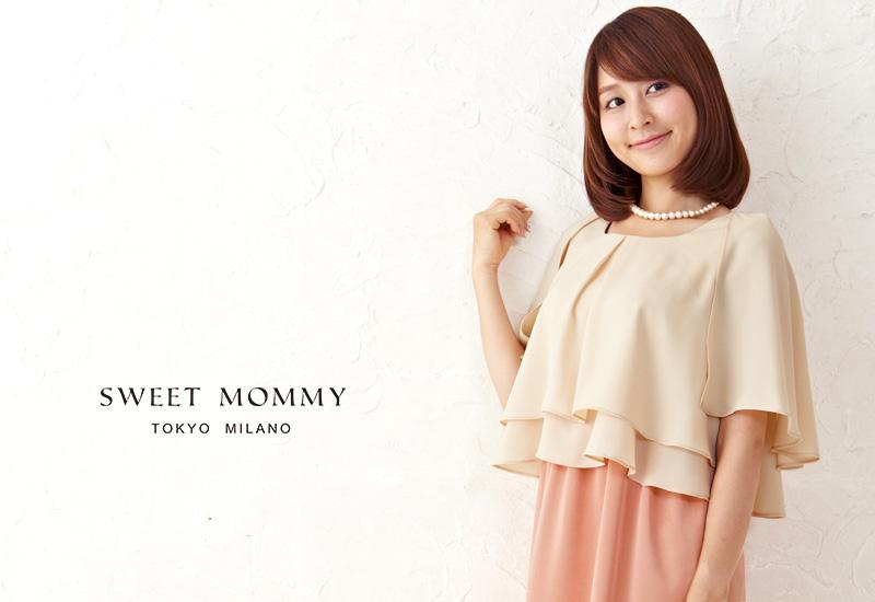 授乳服とマタニティウェア通販のスウィートマミー得意のおしゃれで旬の授乳服ドレス