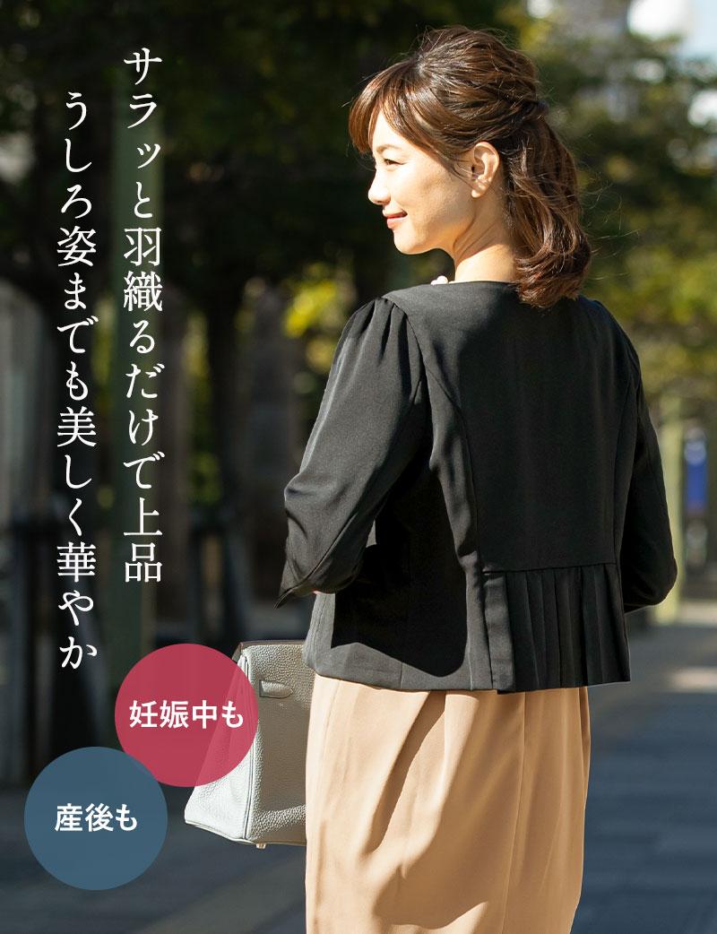 マタニティセットアップ ジャケット紹介