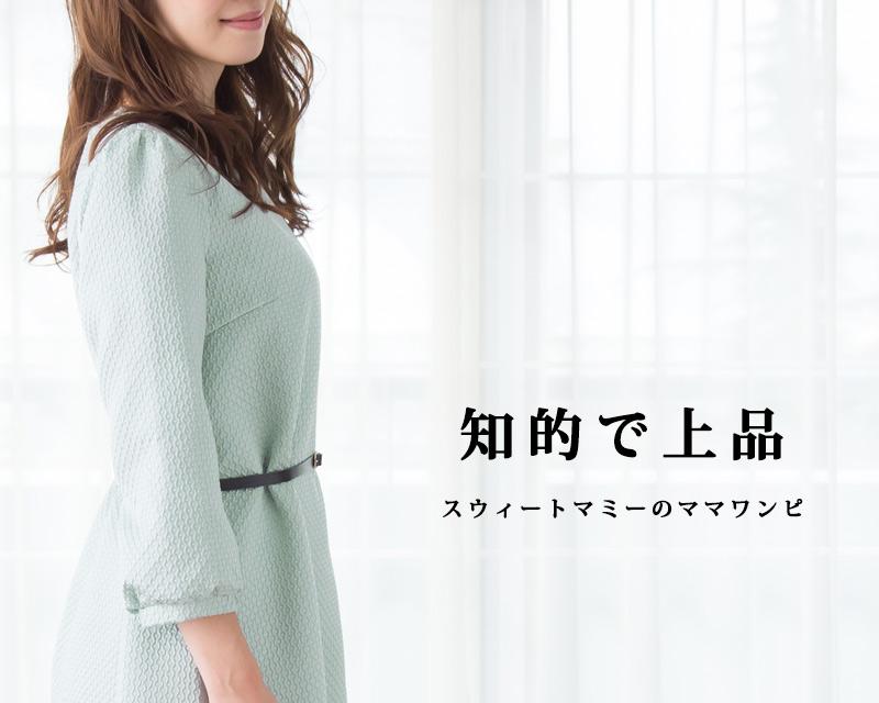 知的で上品な授乳服ワンピース