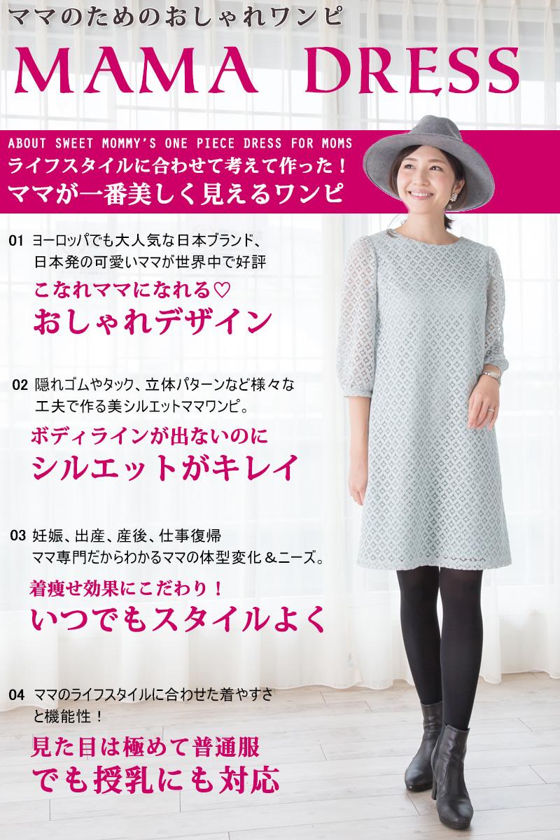 現役ママ読者モデル着用!