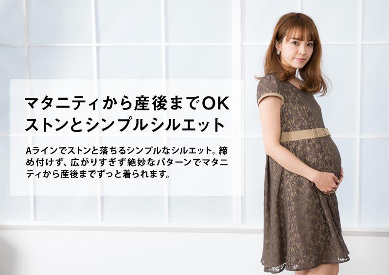 マタニティから産後までOK!すとんとシンプルシルエットの授乳服
