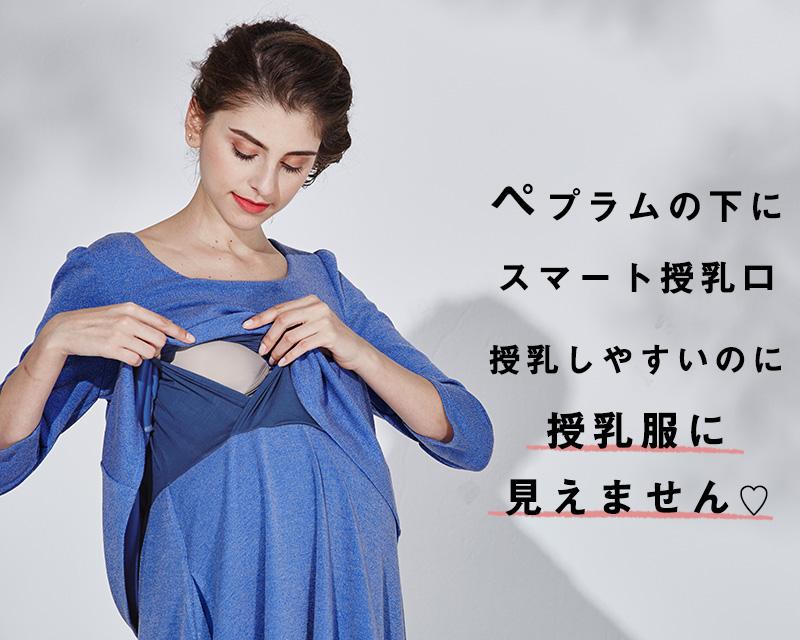 授乳しやすいのに授乳服に見えないスマートな授乳口