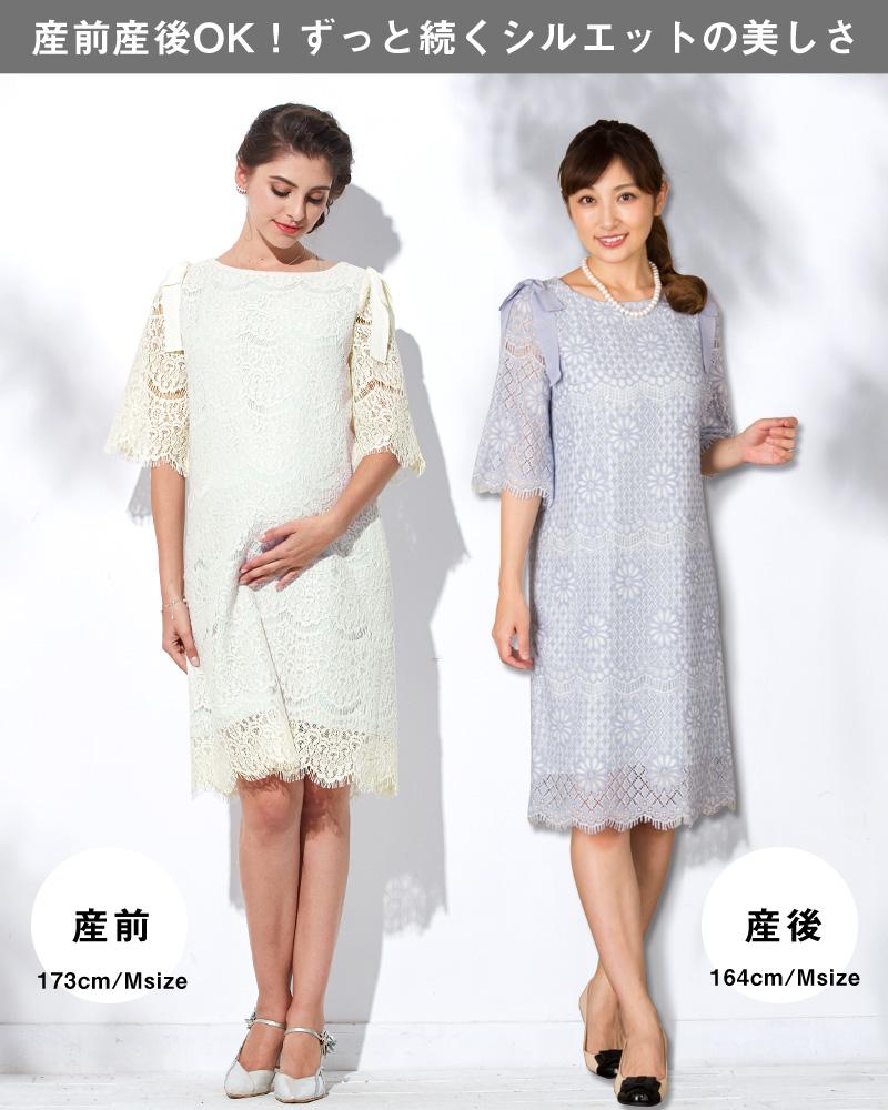 マタニティドレスとしても大活躍する授乳服ワンピース