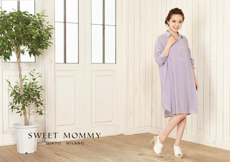 授乳服とマタニティウェアのスウィートマミーがおすすめする授乳インナー&シャツワンピース2点セット