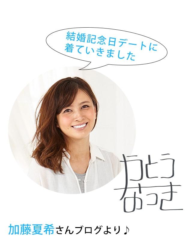 加藤夏希さんコーデ
