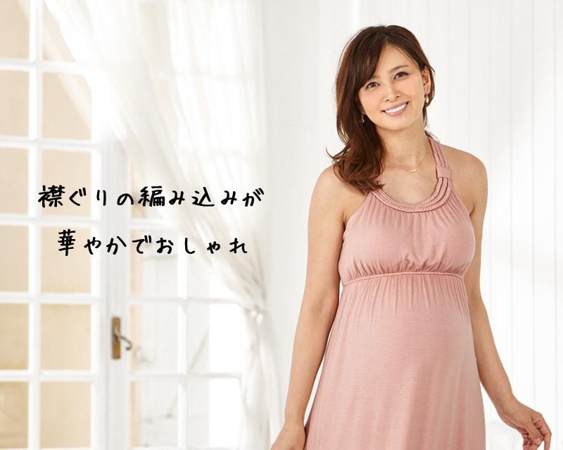 華やかな印象の襟ぐりの授乳服ワンピ