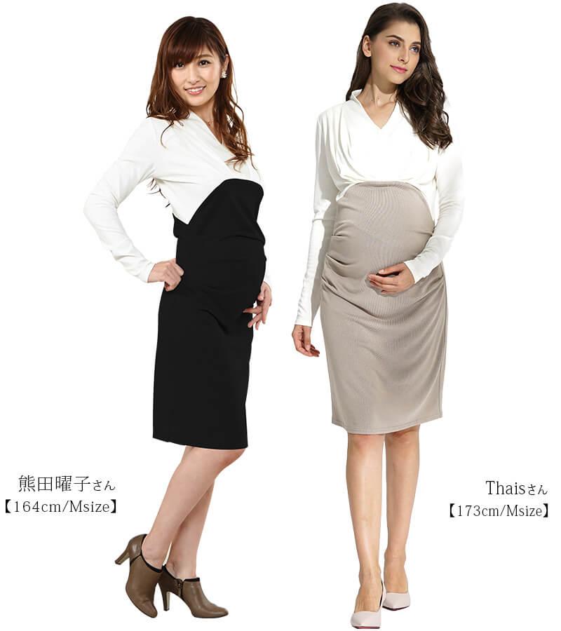 妊婦さんのお腹を綺麗にカバーするマタニティウェア