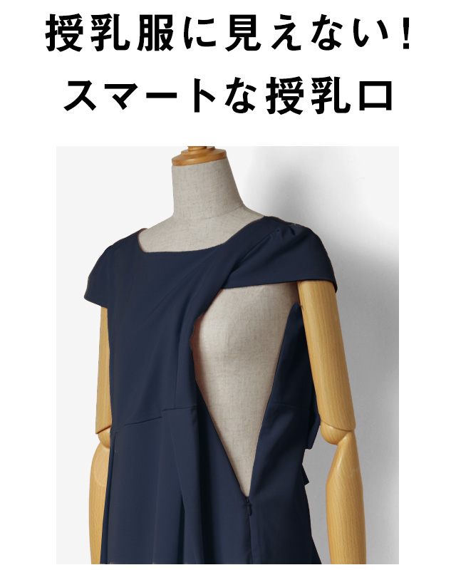 授乳服マタニティウェア バックシャン ワンピースso6081 授乳口説明