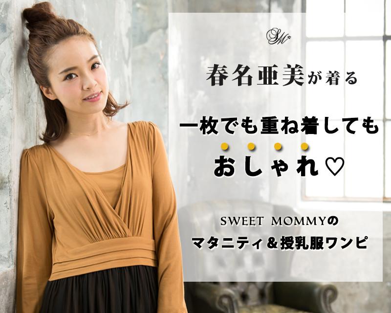 春名亜美ちゃんが着る重ね着でも単品でもおしゃれな授乳服マキシワンピ