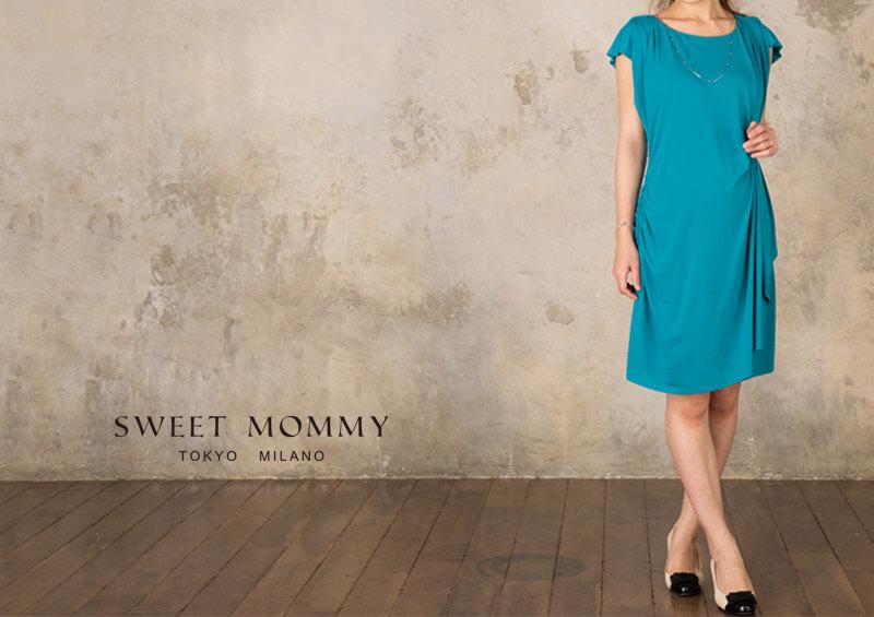 授乳服とマタニティウェアのスウィートマミーがおすすめするドレープが美しいフォーマルドレス