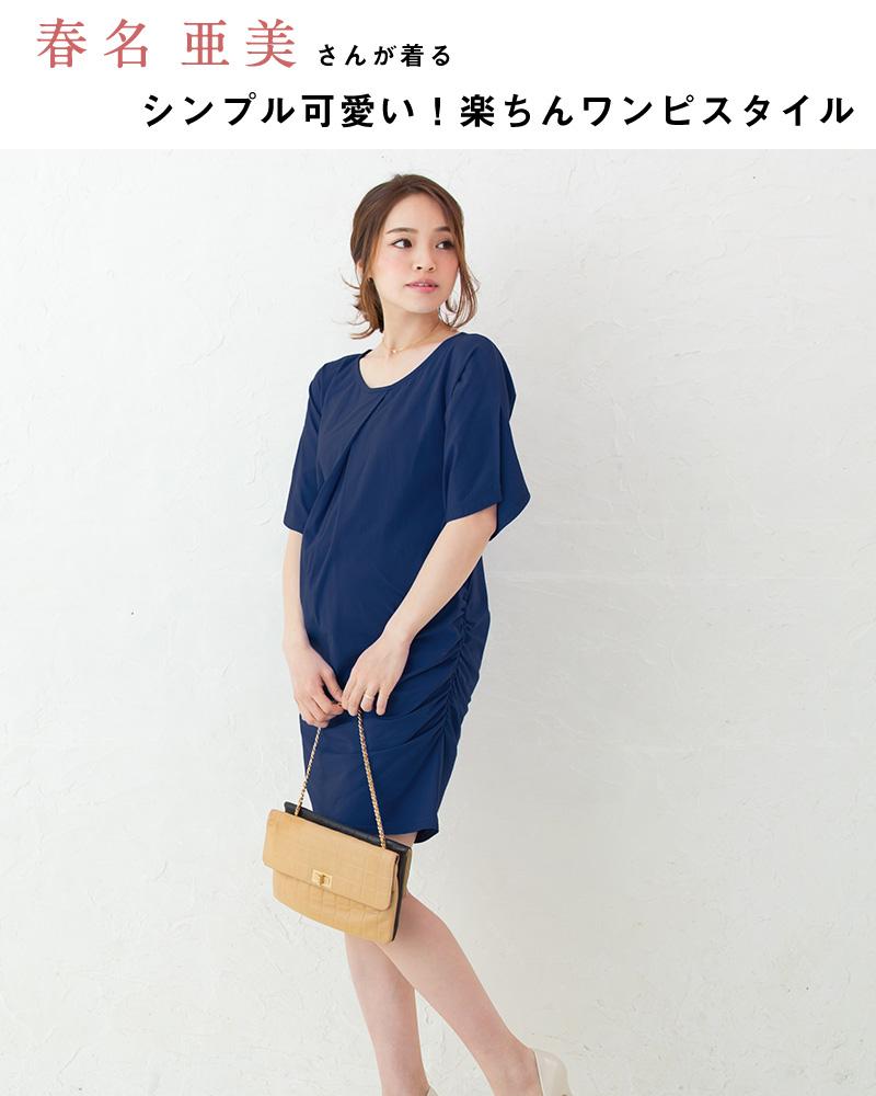 春名亜美さんが着るシンプルかわいいらくちんワンピスタイル