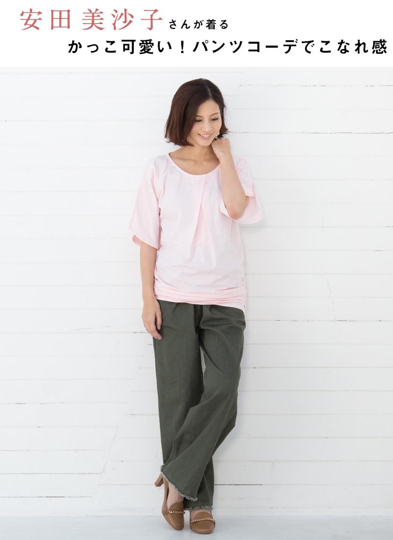 安田美沙子さん着用パンツコーデ