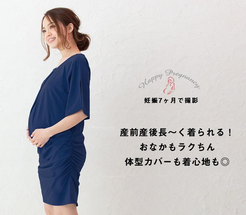 産前産後長く着られるおなか楽ちん体型カバーチュニック