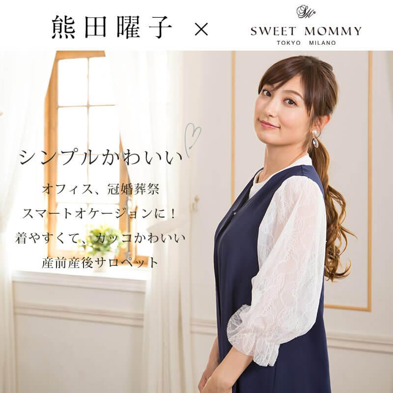 安田美沙子さんが着るサロペット