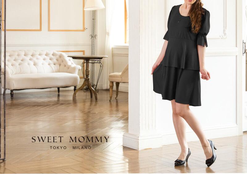 授乳服とマタニティウェアのスウィートマミーがおすすめするぺプラムがかわいい授乳服ワンピース