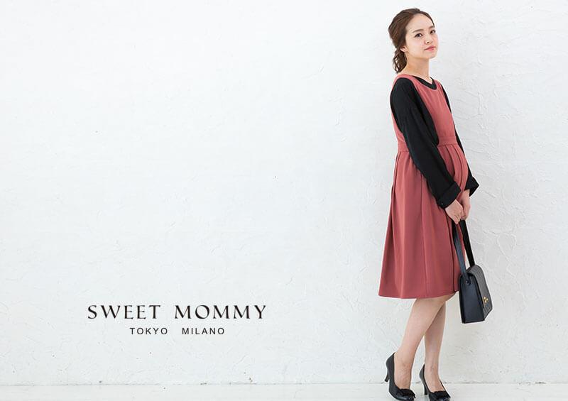 授乳服とマタニティウェア専門店のスウィートマミーがおすすめするマタニティジャンパースカート