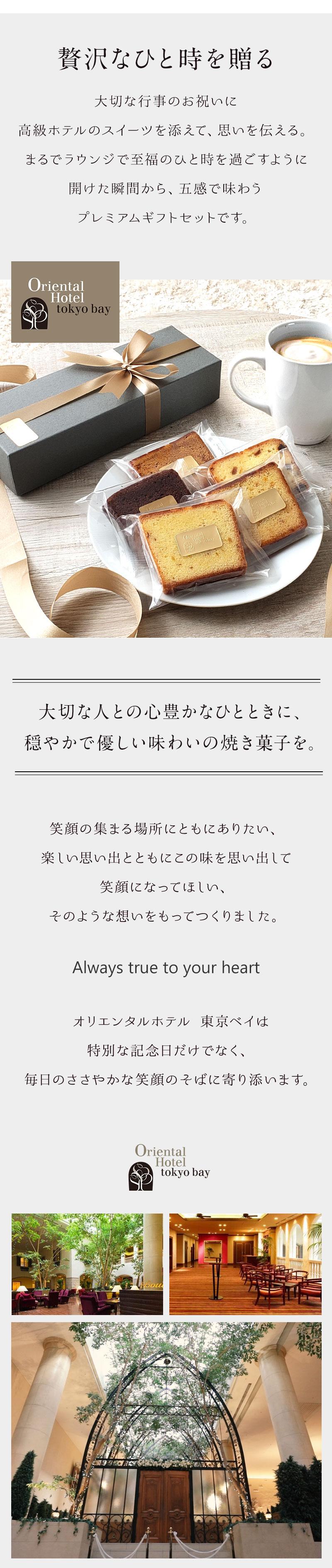 オリエンタルホテル 東京ベイ コラボ ホテルスイーツ 母の日 ギフト