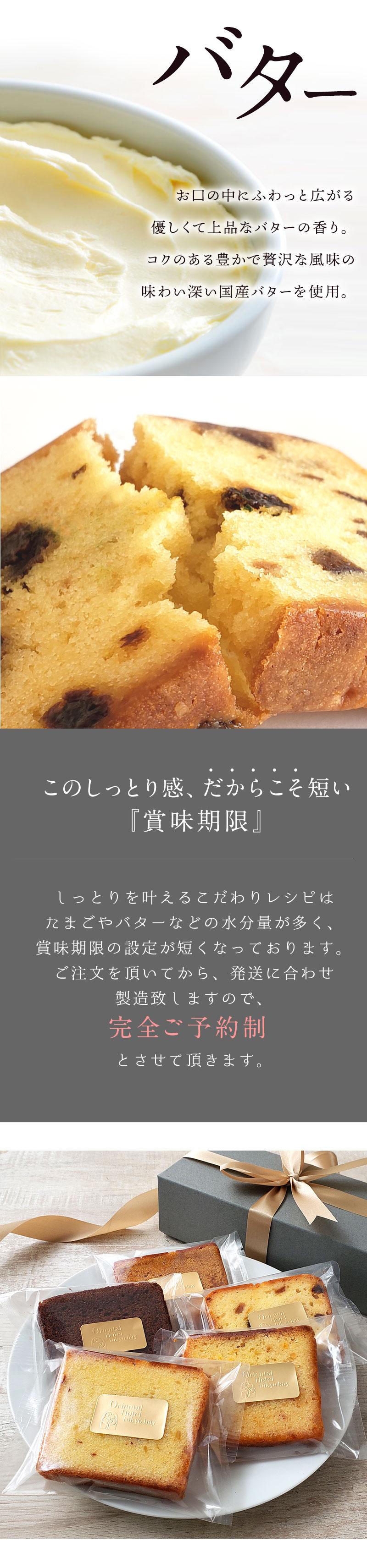 ホテルスイーツ パウンドケーキ クッキー母の日 ギフト