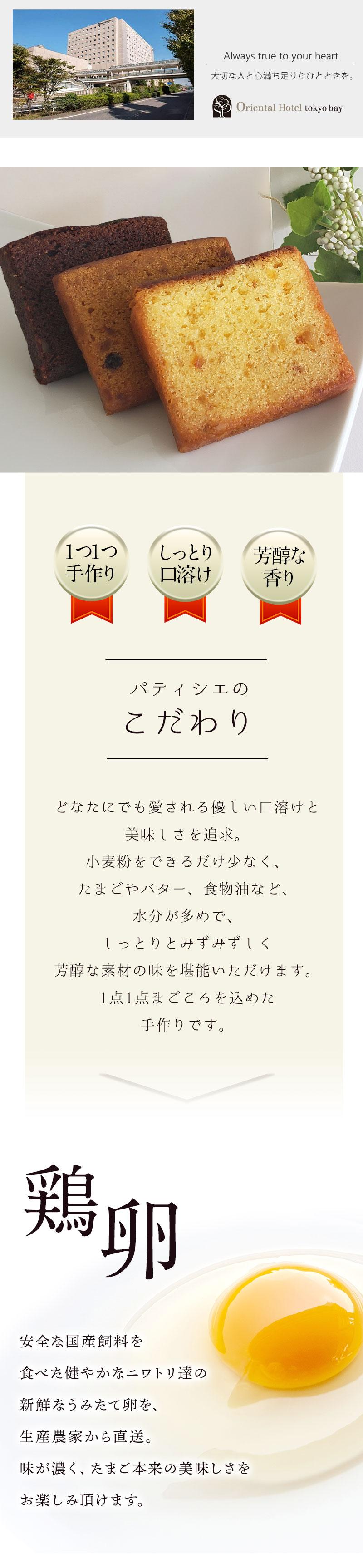 オリエンタルホテル 東京ベイ コラボホテルスイーツ 母の日 ギフト